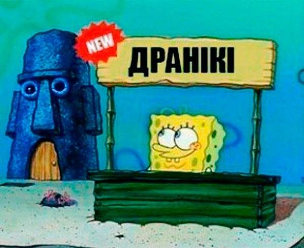 Белорусский мем