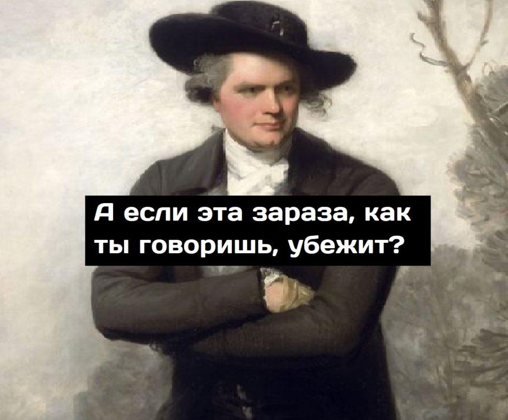 Беги-беги…