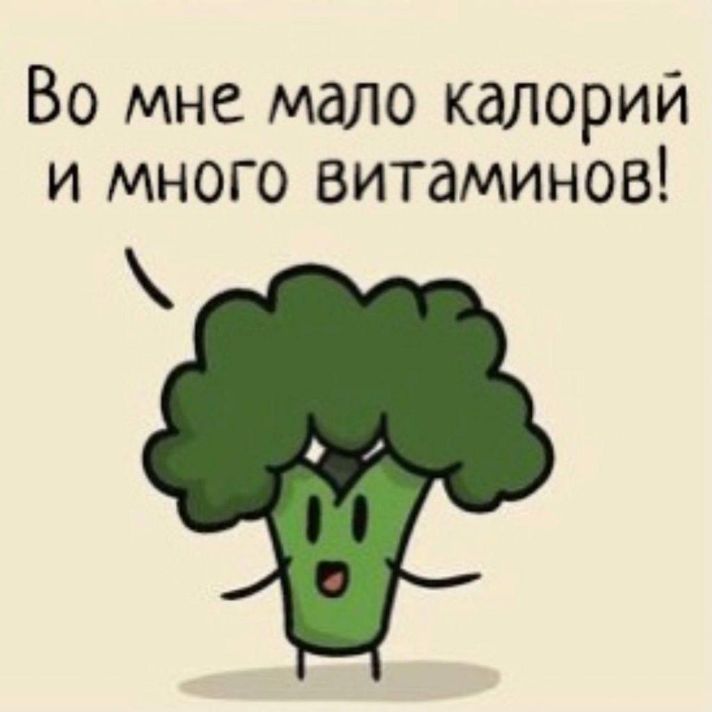Нахальный овощ