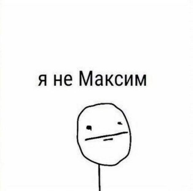 Тимур, Максим, Кек
