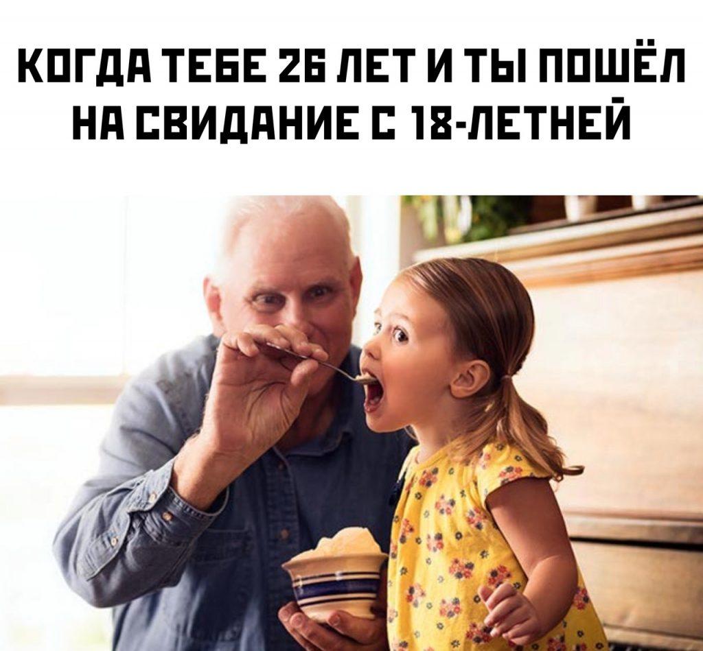 Возрастное свидание