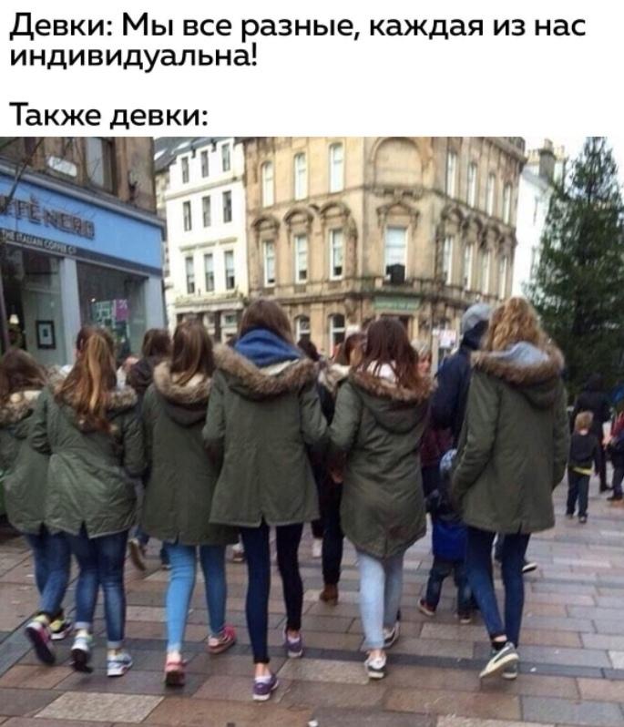 Такие разные девушки