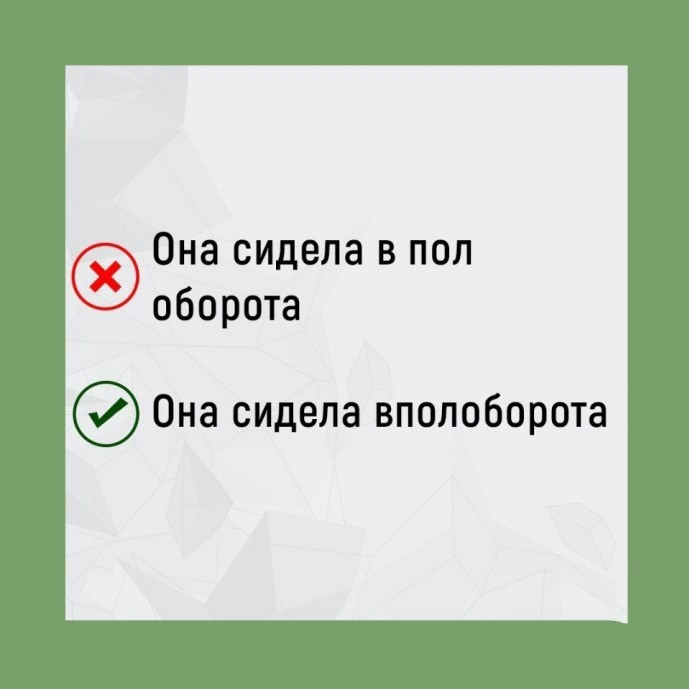 Минутка русского языка
