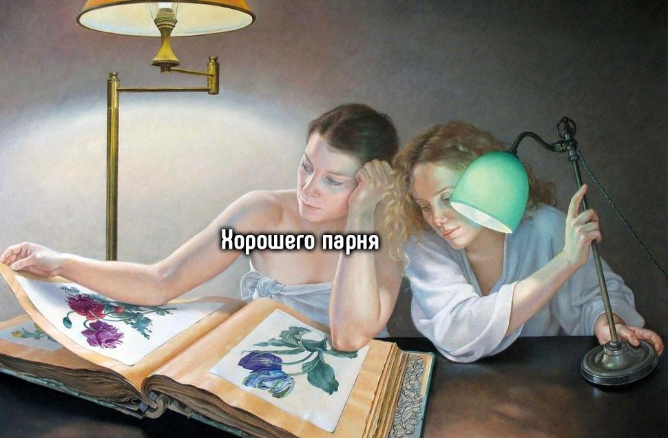 Планы на вечер