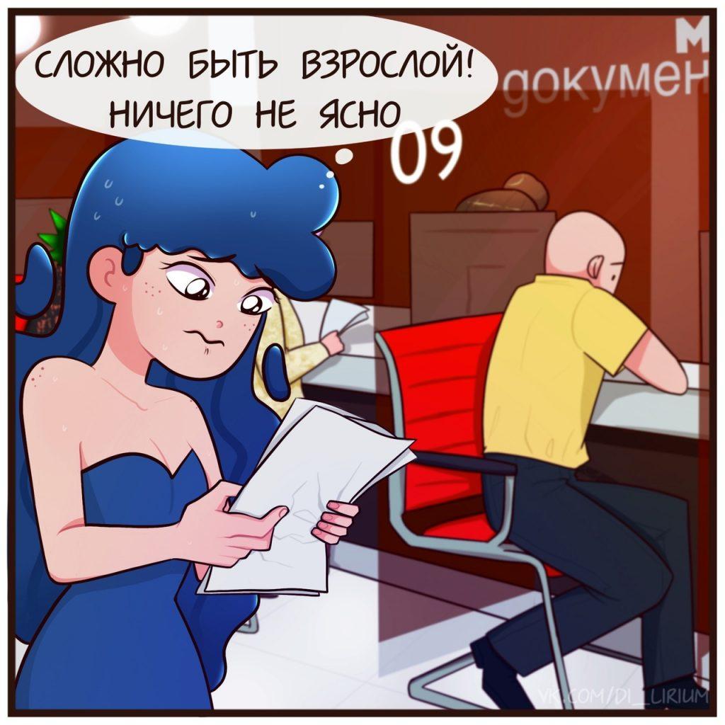 Взрослая жизнь