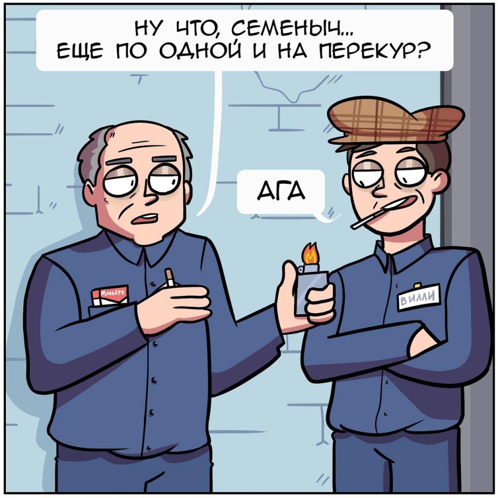Вилли Семёнович