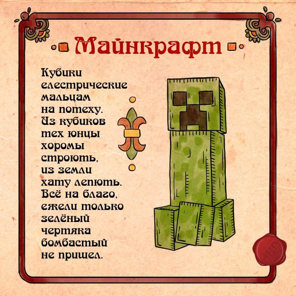 Славянский перевод ver.3.0