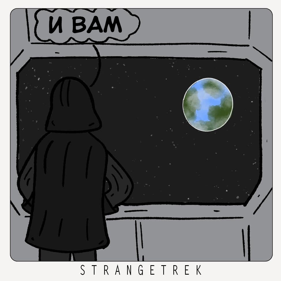 Убойный космос