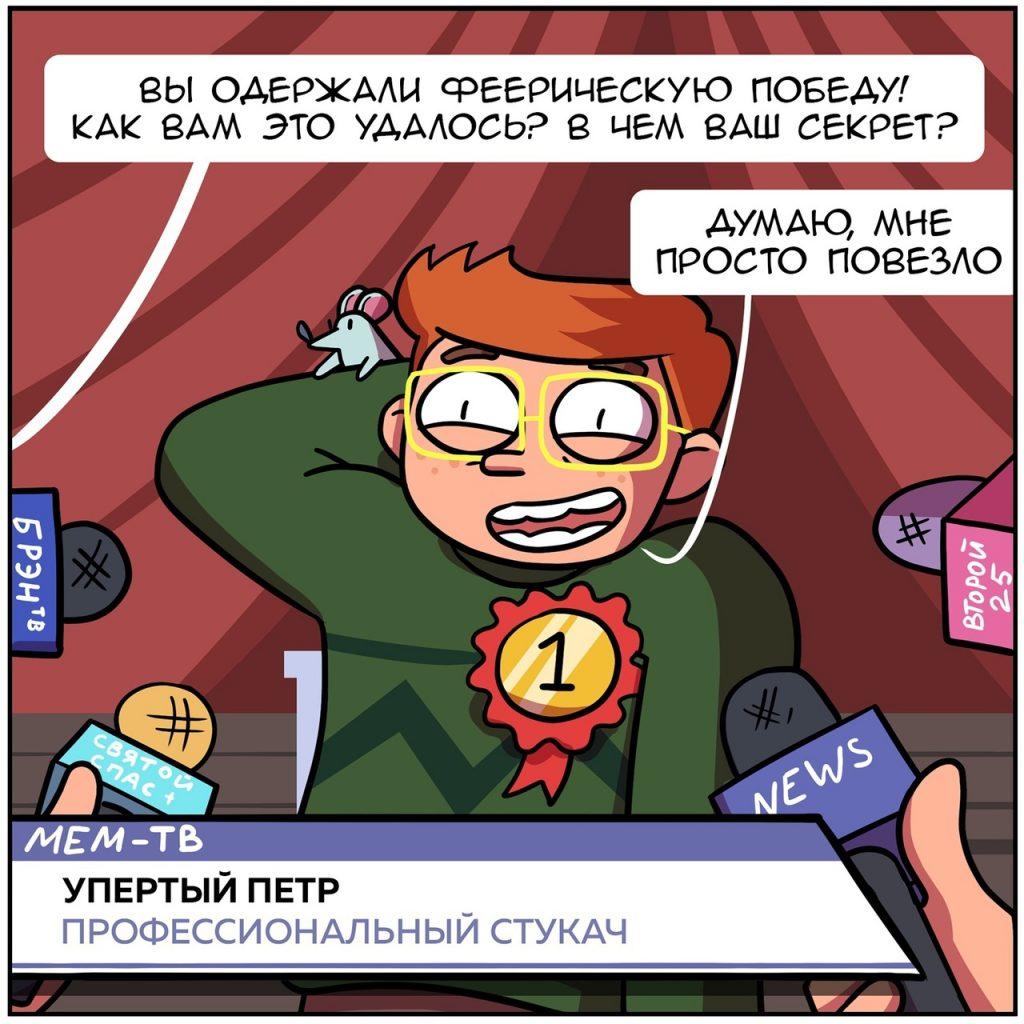 Упёртый Пётр