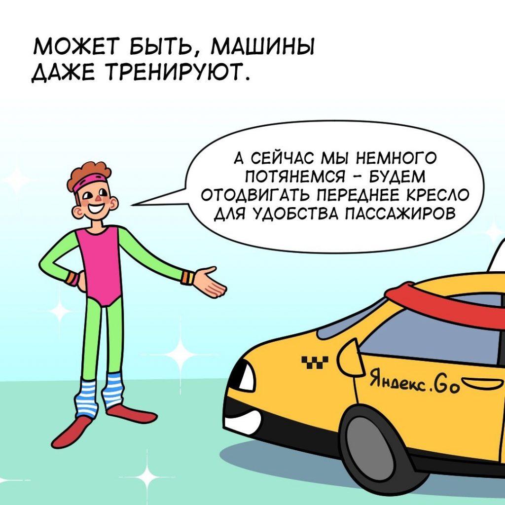 Случай в такси