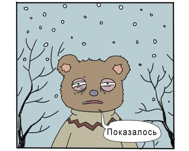 Медвежья спячка