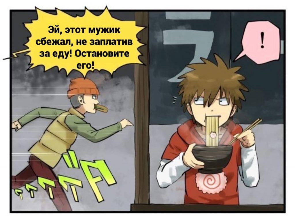 Похитители еды