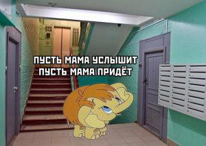 Пусть мама услышит