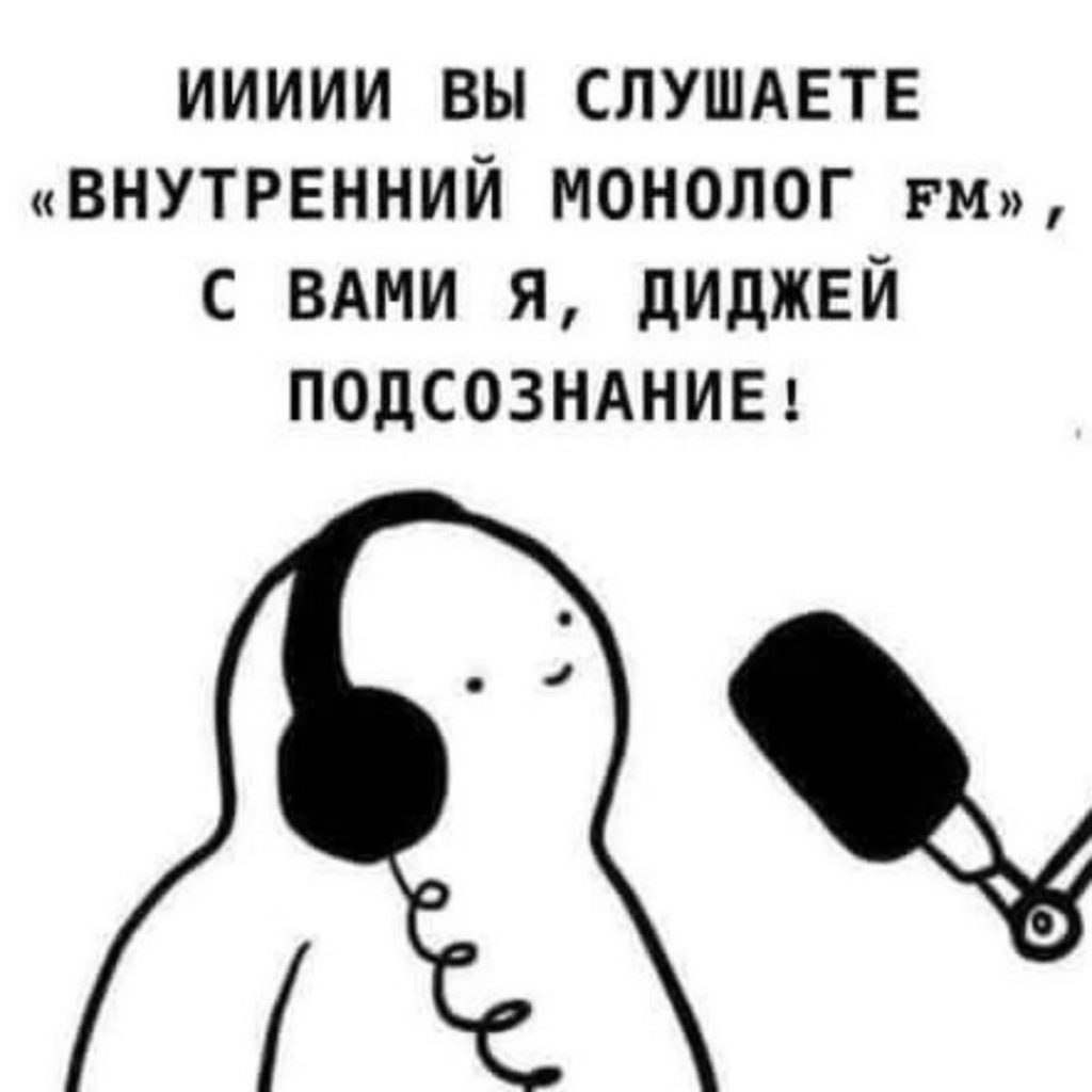Диджей Подсознание