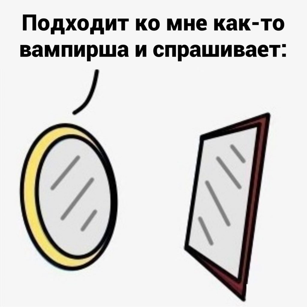 Анекдот от зеркал