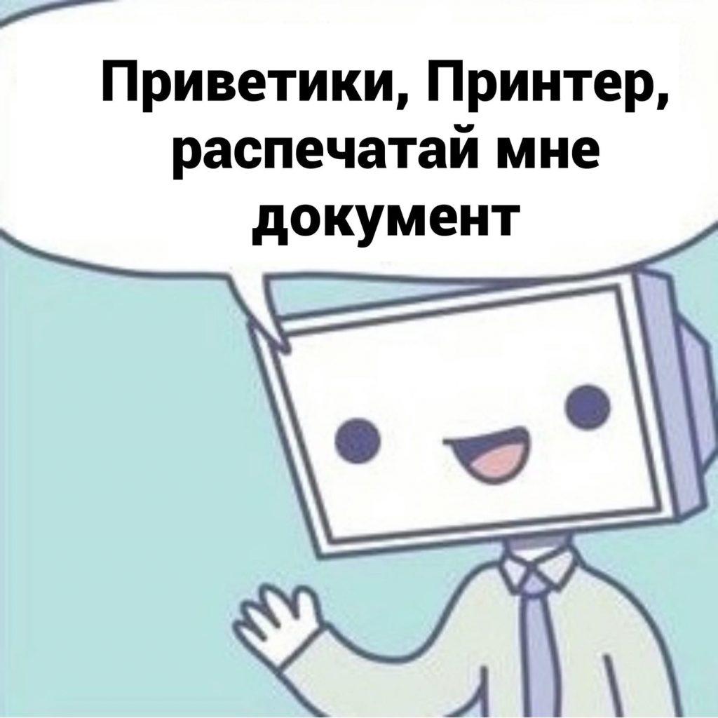 Диалог с принтером