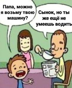 Ситуация в семье