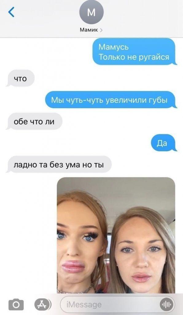 Трудно не согласиться с мамой