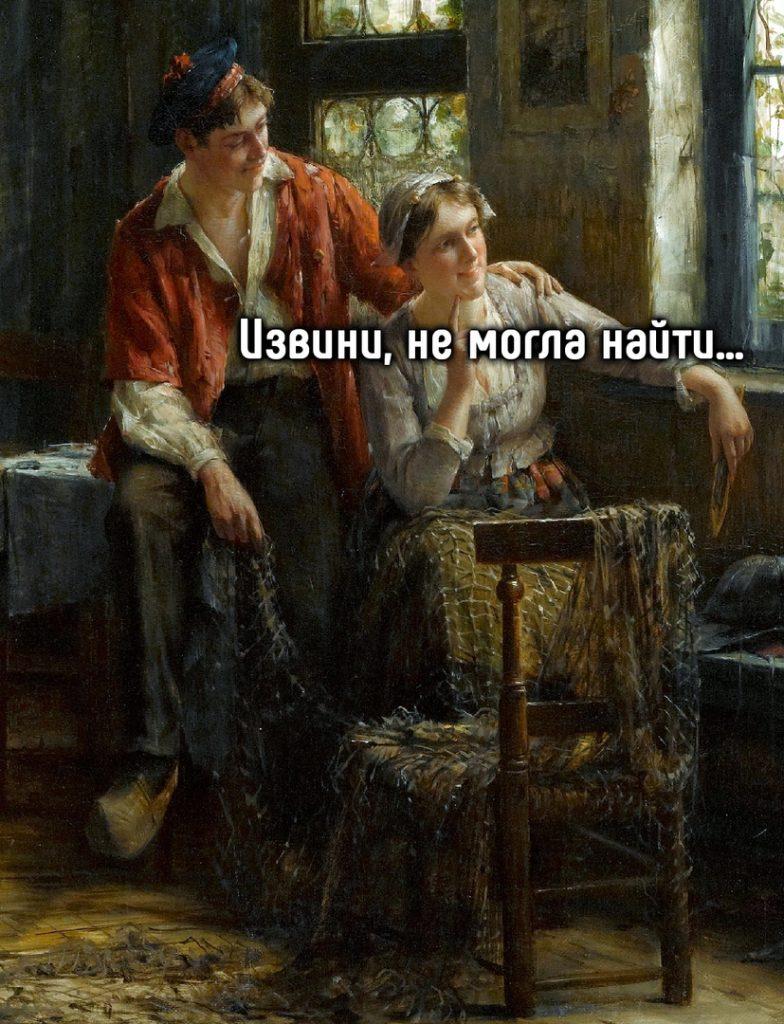 Вежливый собеседник