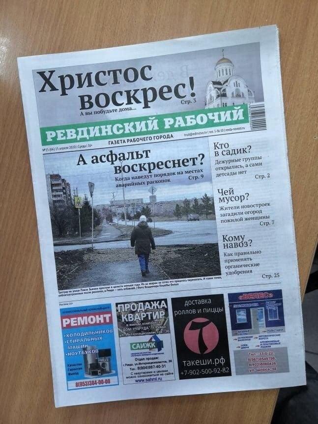Шикарные заголовки газеты