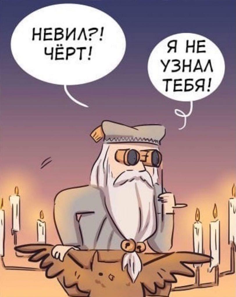 Дамблдор не меняется