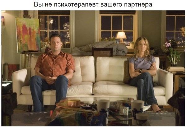 Истины об отношениях