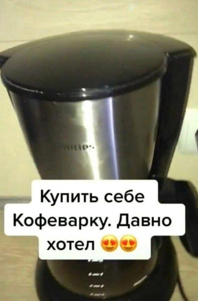 Чехол или кофеварка