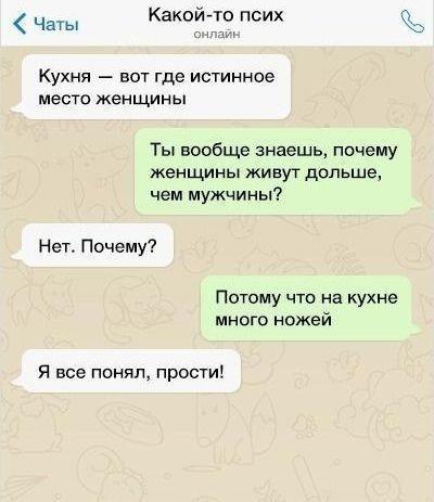 С женщиной не скучно