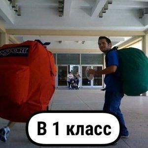 Рюкзак на учёбы