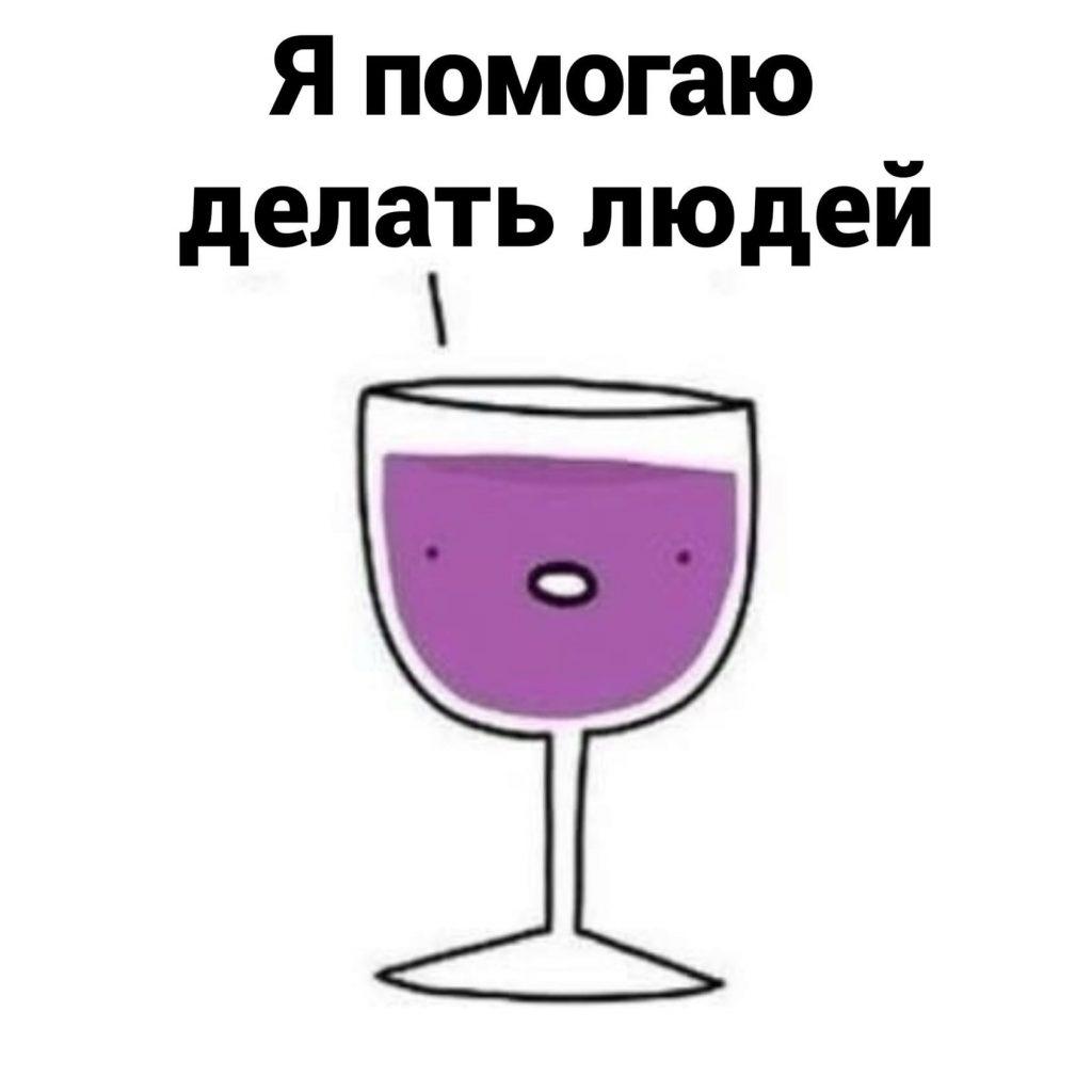 Весёлые напитки