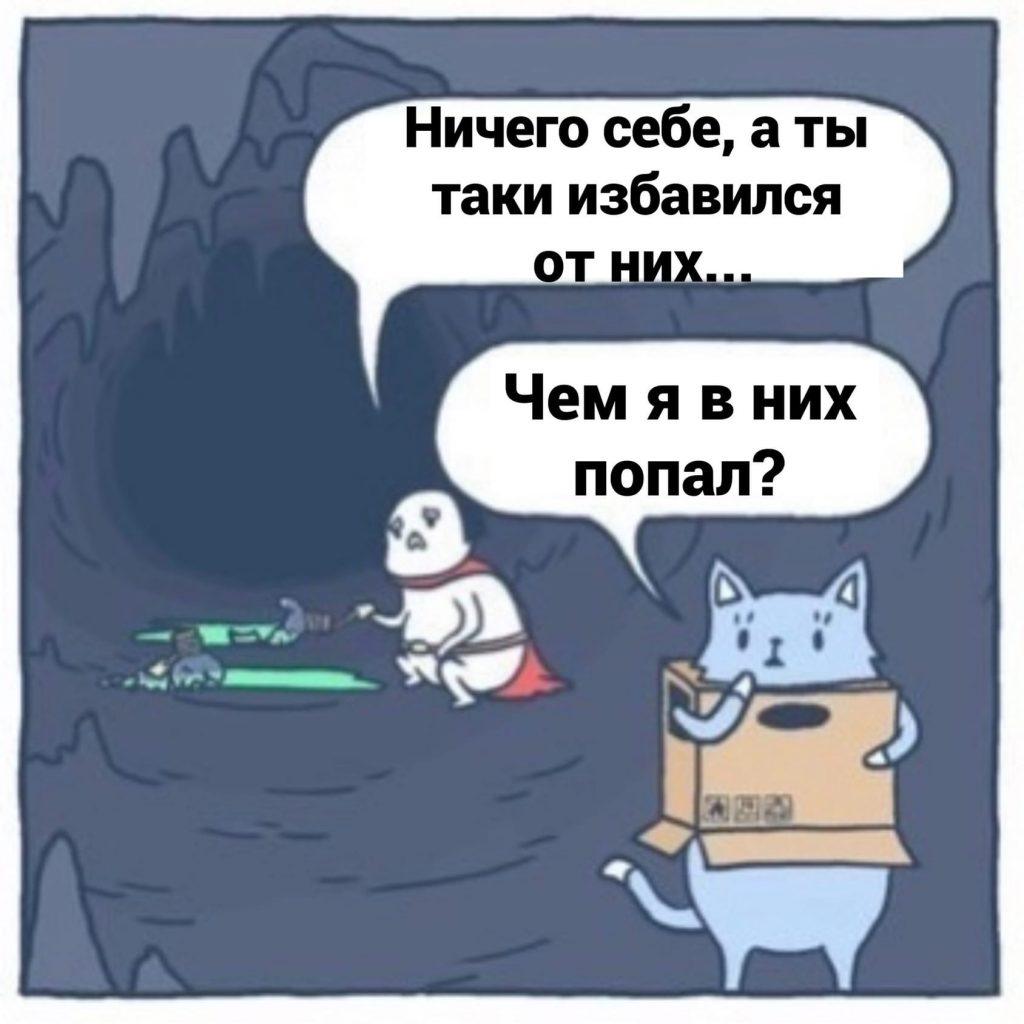 Ситуация в подземелье