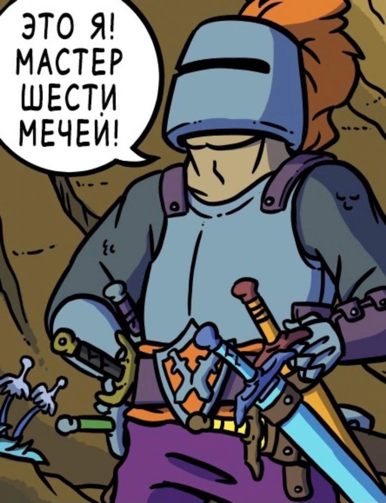 Рыцарский поступок