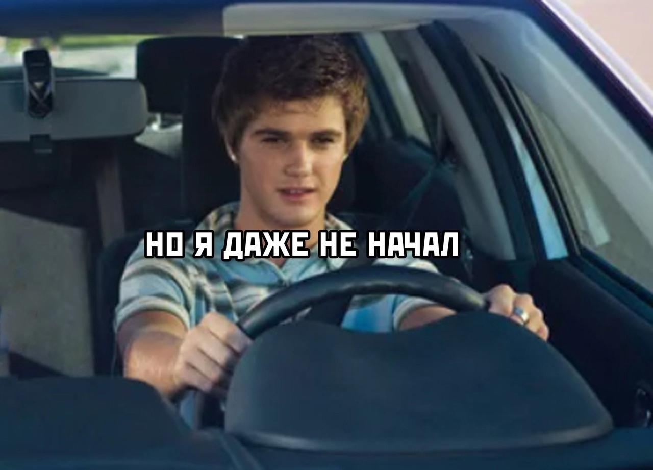 Случай в автошколе