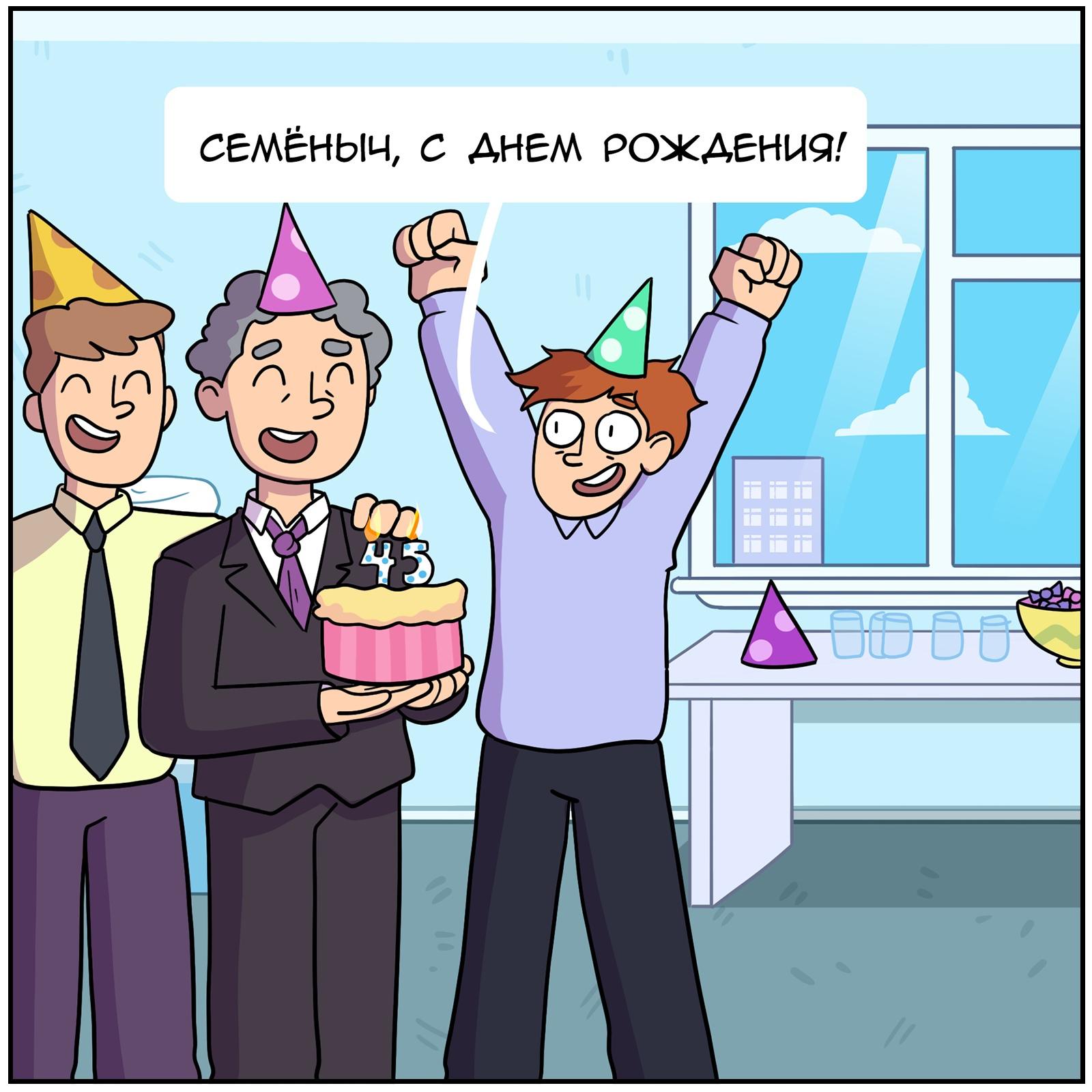 Семёнычу на день рождения