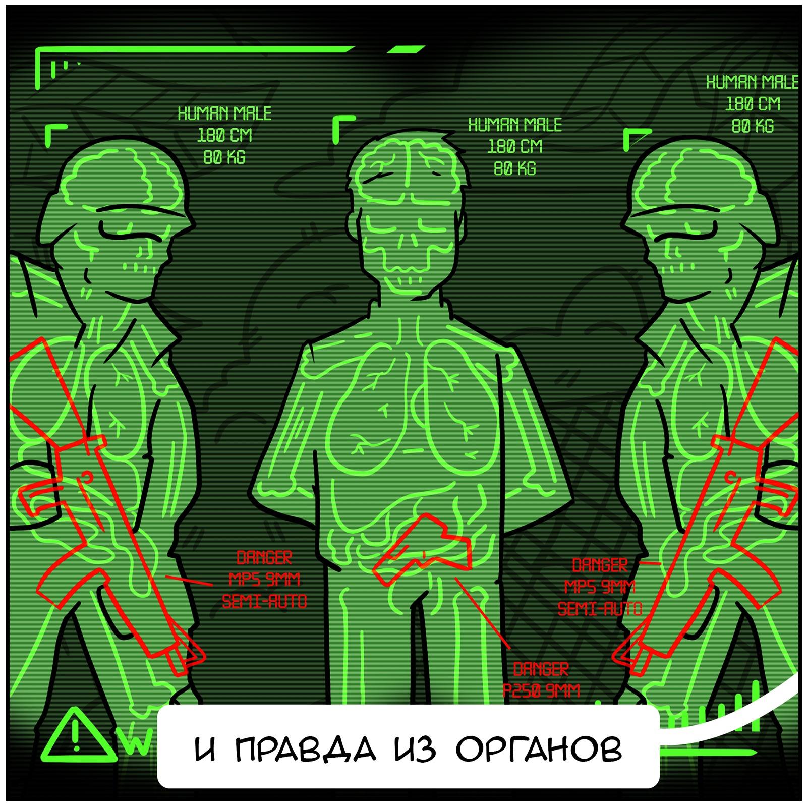 Откройте, мы из органов