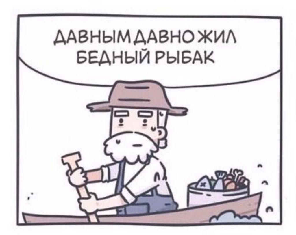 Сказка о рыбаке