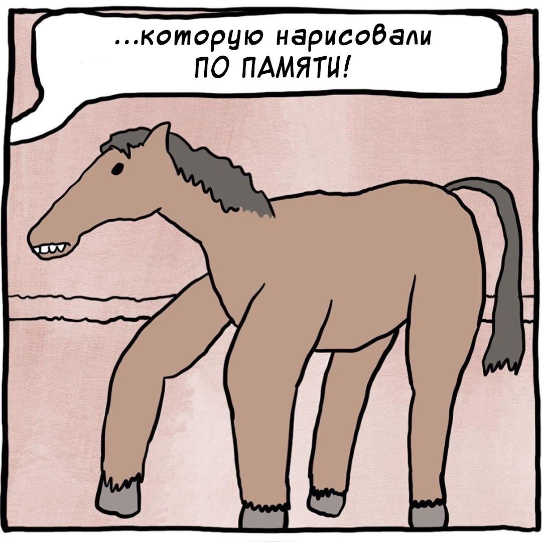 Лошадь нарисованная по памяти
