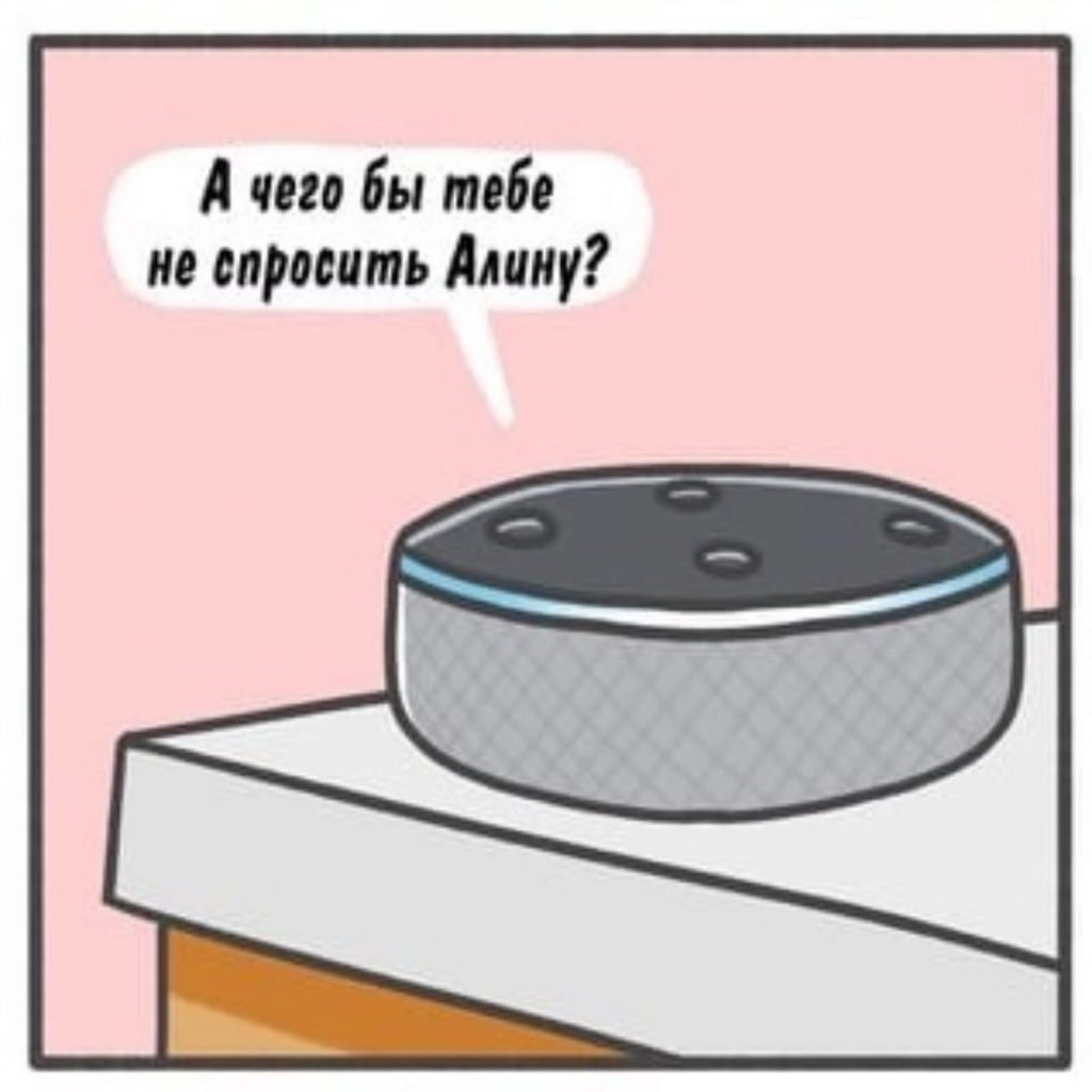Ревнивый робот