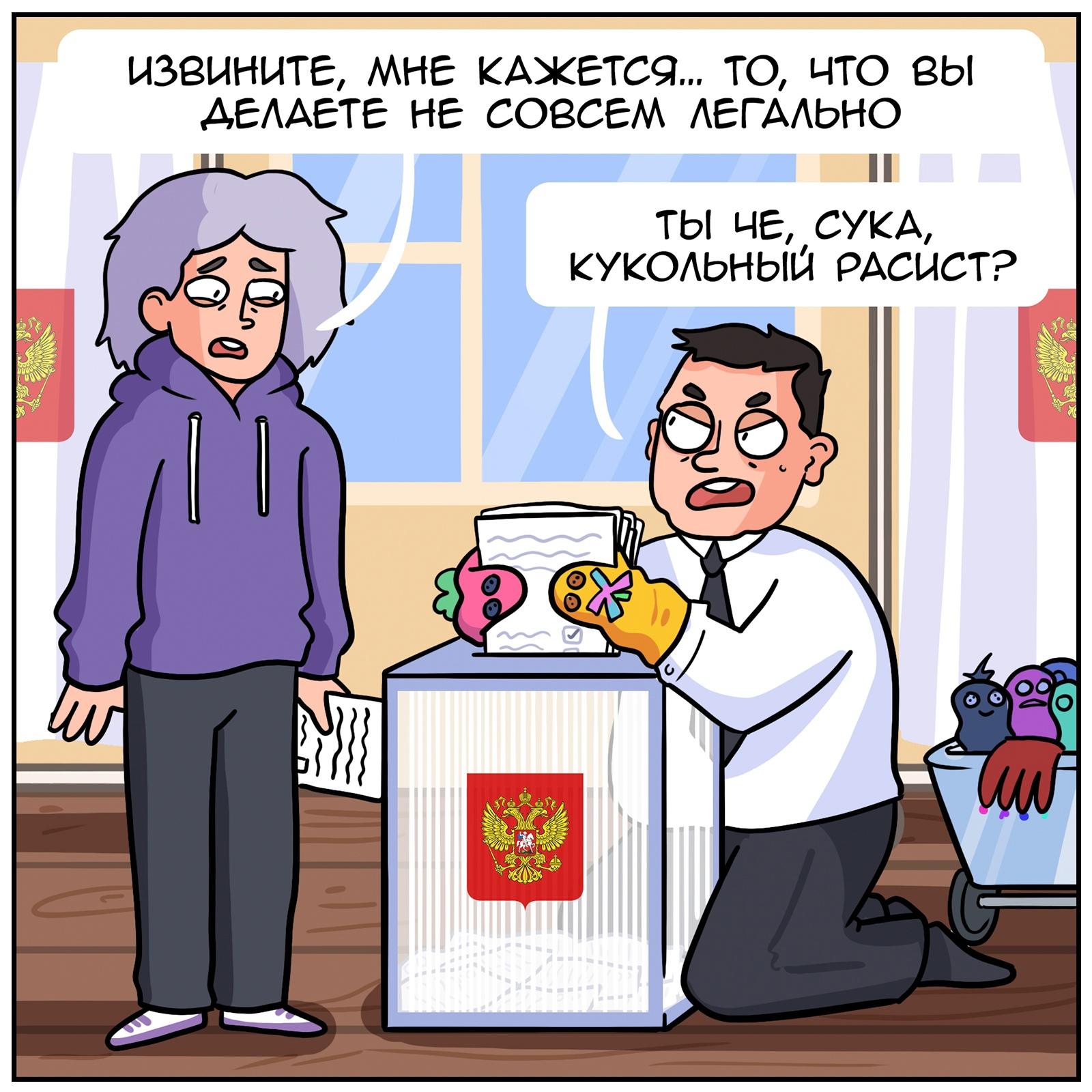 Случай на избирательном участке