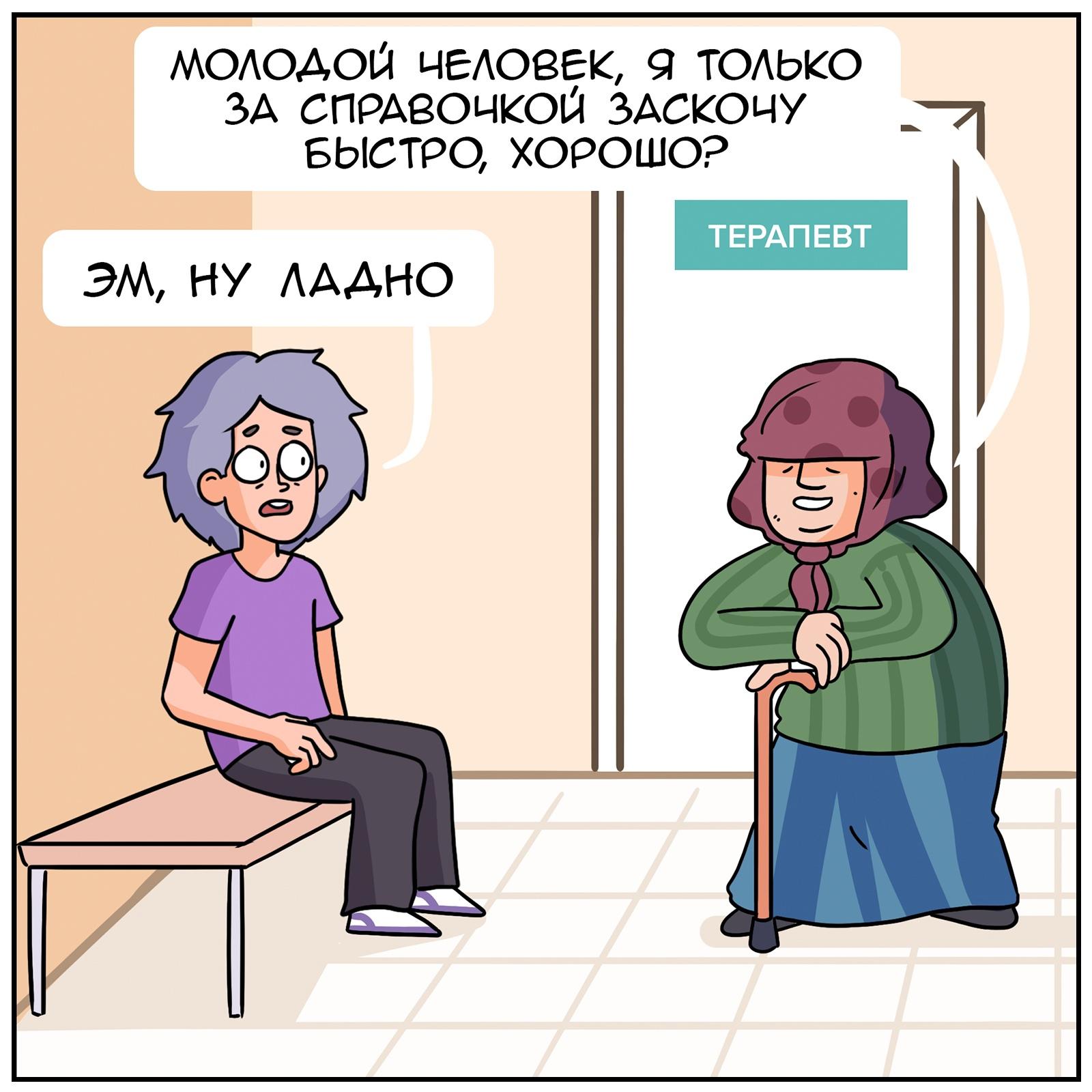 Случай в больнице