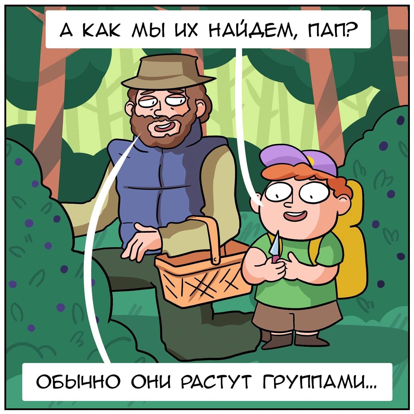 Грибники
