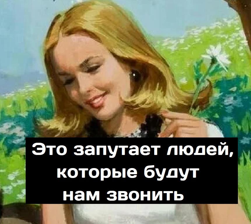Девушка, может быть обменяемся телефончиками