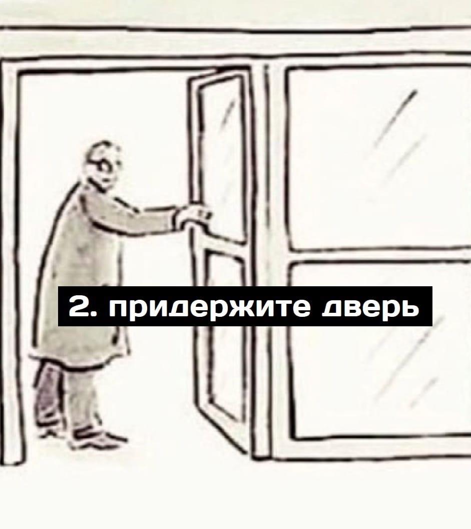 Игра в придерживание двери