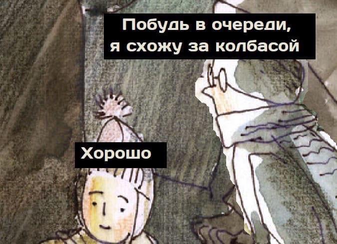Страх детства
