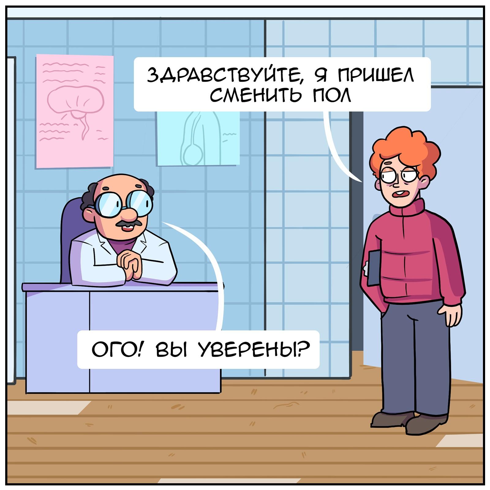 Работа по смене пола