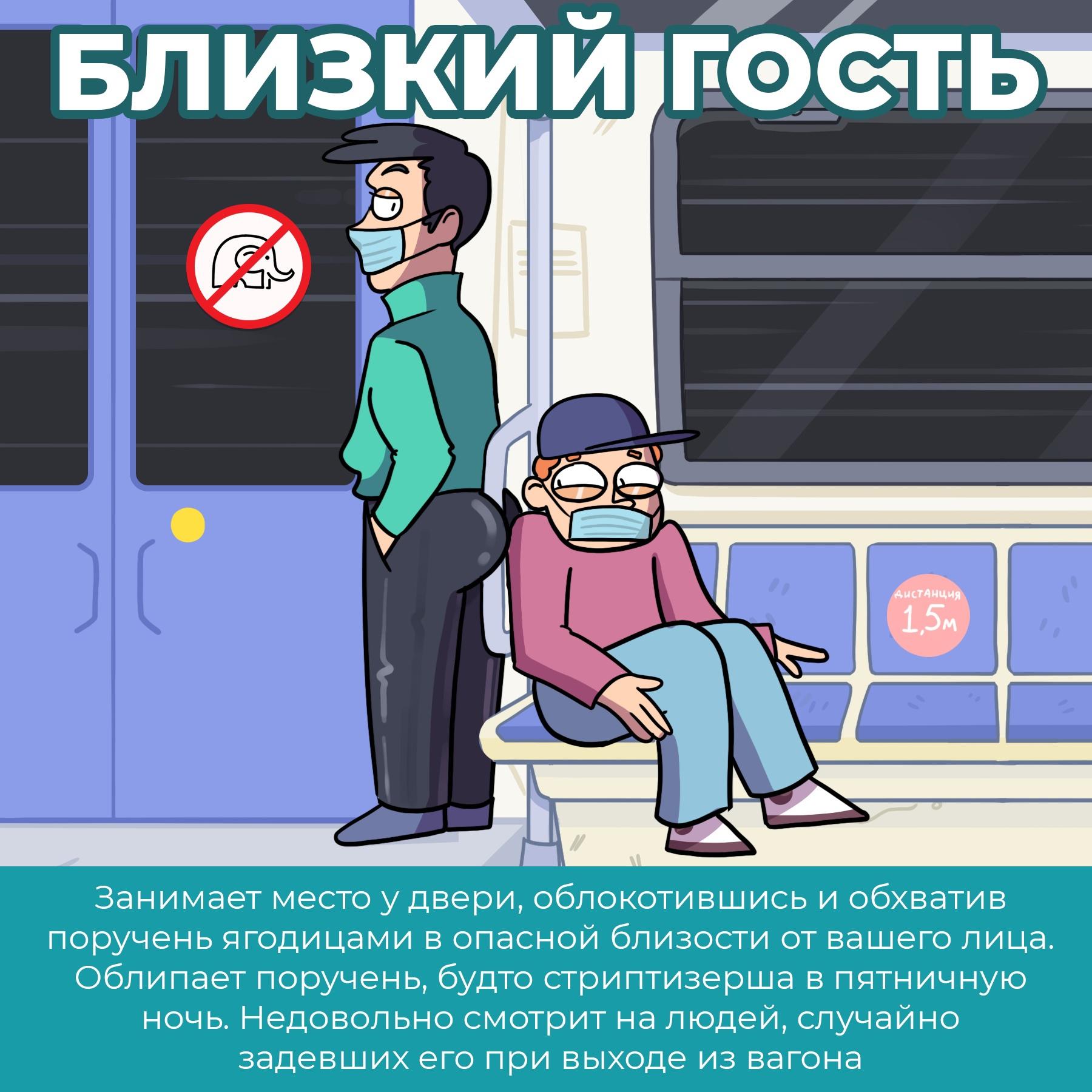 Обитатели метро во время пандемии