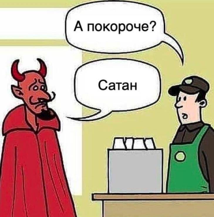 Степан пришел за кофе