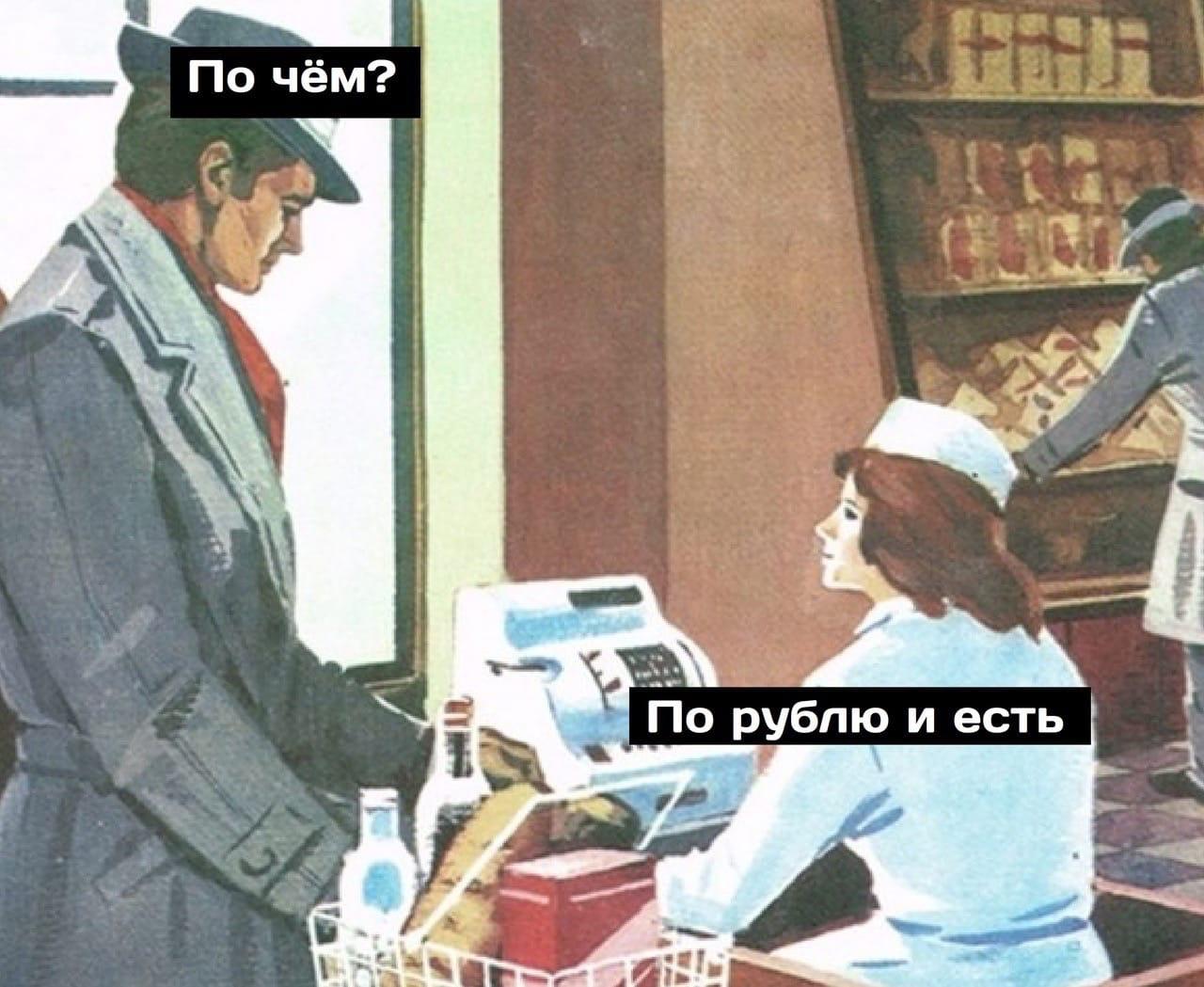 Конфеты по рублю