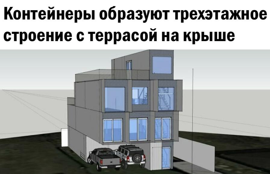 Шикарный дом из контейнеров