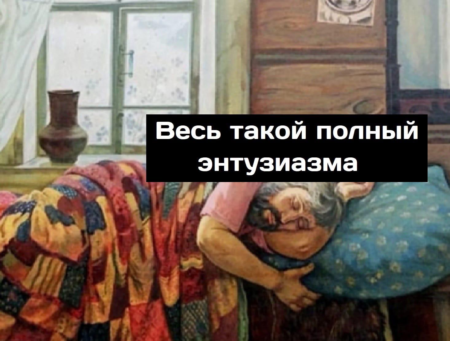 Энтузиазм поспать